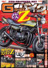 G-Works Bike 04.jpg (638976 バイト)