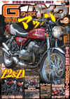 G-WORKS_BIKE_Vol2.jpg (703573 バイト)